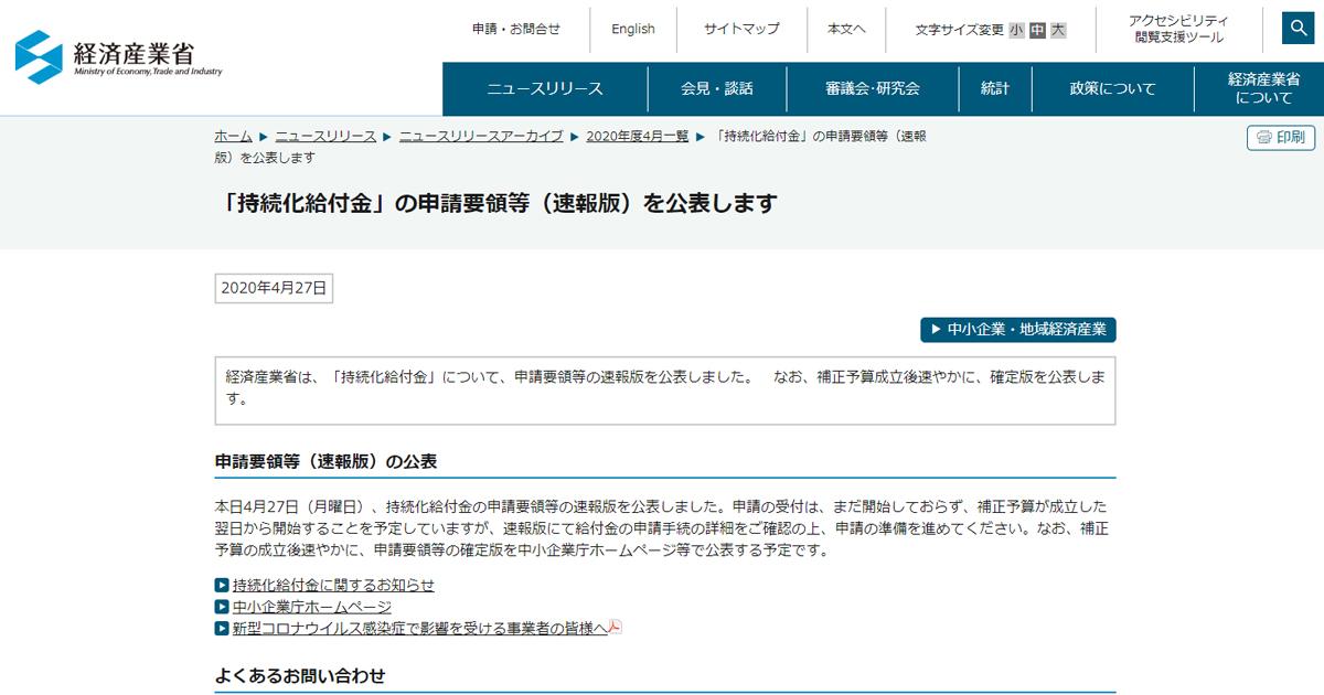 ホームページ 金 経済 産業 省 給付 持続