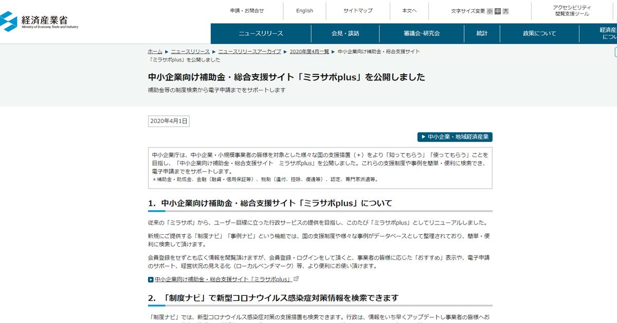 中小企業庁、「中小企業向け補助金・総合支援サイト ミラサポplus」を公開